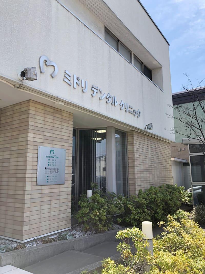 青森県 青森市緑 ミドリデンタルクリニッククリニック 医院外観